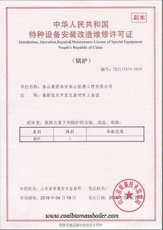 'Class I' Industrial Boiler Installation License
